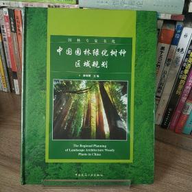 中国园林绿化树种区域规划