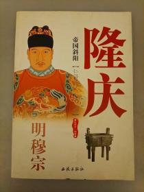 帝国斜阳:明穆宗隆庆    库存书   2021.6.7