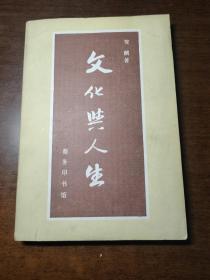 文化与人生【贺麟  作者签赠钤印本】