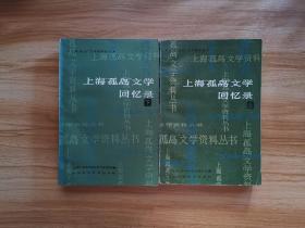 上海孤岛文学回忆录   (全二册)