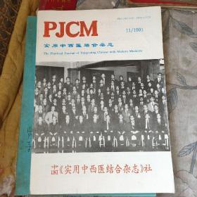 实用中西医结合杂志1991年11