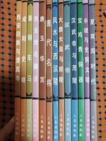 陕西旅游历史文化丛书