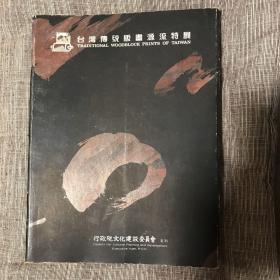 台湾传统版画源流特展 初版 全图