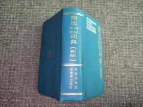精选汉法法英词典(新版)