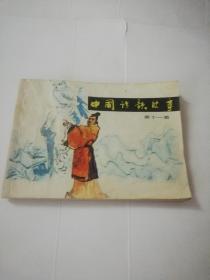 中国诗歌故事第十一册