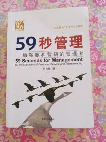 59秒管理:给客服和营销的管理者