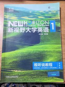新视野大学英语视听说教程1(带光盘 第3版 智慧版)