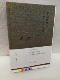 """木心谈木心(布面精装""""木心全集"""")(毛边本)签名"""