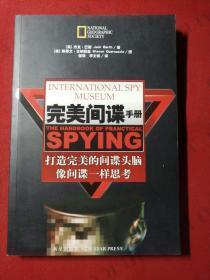 完美间谍手册