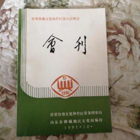 B2—2 晋冀鲁豫文化协作区第五次例会会刊