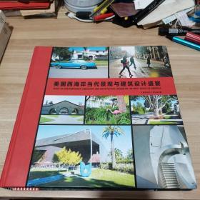 美国西海岸当代景观与建筑设计盛宴(内页干净 精装)