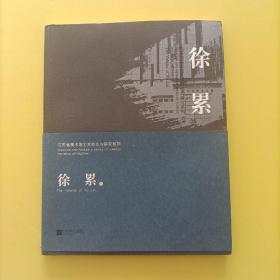 江苏省美术馆艺术创作与研究系列:徐累 卷