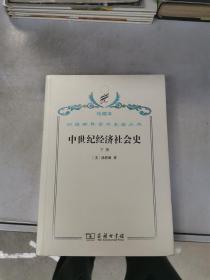 汉译世界学术名著丛书·中世纪经济社会史:(300-1300年).下册【满30包邮】