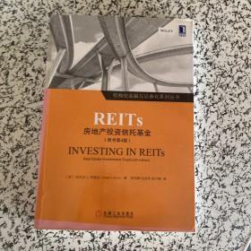 REITs:房地产投资信托基金(原书第4版)