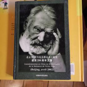 北京2002年纪念维克多·雨果诞辰200周年文集
