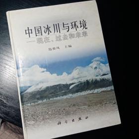 中国冰川与环境:现在、过去和未来
