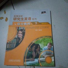 研究生英语综合教程下教师用书
