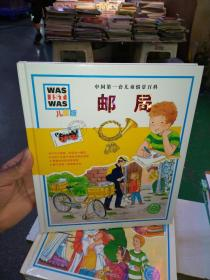 中国第一套儿童情景百科:邮局(儿童版)