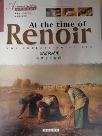 世界艺术巡礼 雷阿诺时代 印象主义时代(1册)