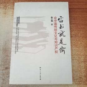 窃书就是偷:论中国传统文化与知识产权
