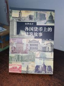 各国货币上的建筑故事