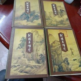 《射雕英雄传》( 全四册) 三联书店 精美插图本 1994年5月第1版1996年11月北京第4次印刷