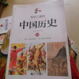 写给儿童的中国历史10:南宋·文官打胜仗/元·欧洲人游中国