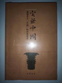 """宅兹中国:重建有关""""中国""""的历史论述"""