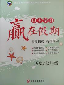 全新正版2021暑假作业自主学习赢在假期假期提优衔接预习历史七年级疆文化出版社