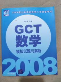 2008硕士学位研究生入学资格考试:GCT数学模拟试题与解析