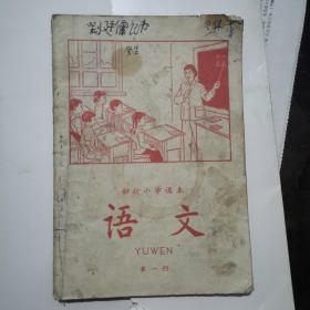 《初级小学课本》语文第一册1966一版一印0817-01语文