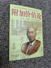 """附加价值论:日本""""股神""""邱永汉的财富论"""