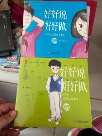 好好说 好好做:小学生言行得体故事绘(高段+中段) 大夏书系