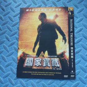 国家宝藏 DVD