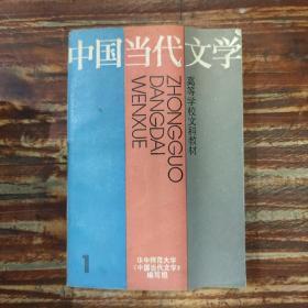 中国当代文学 一