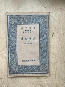 万有文库 :升菴全集 (二)