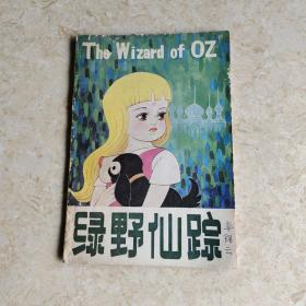 绿野仙踪 中英文对照 【32开本、一版一印】