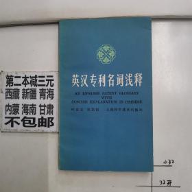英汉专利名词浅释