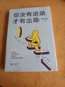 李尚龙新书:你没有退路,才有出路   未开封