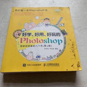 好学、好用、好玩的Photoshop 写给初学者的入门书(第4版)