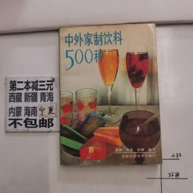 中外家制饮料500种