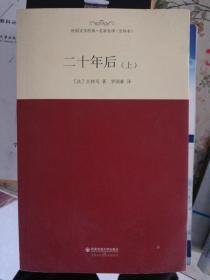 外国文学经典·名家名译(全译本) 二十年后(上)