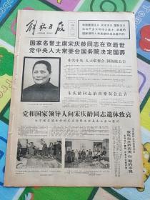 解放日报1981年5月30日