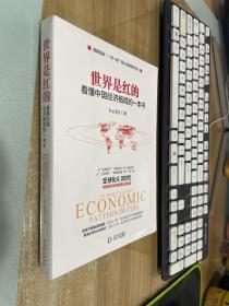 世界是红的:看懂中国经济格局的一本书【全新】