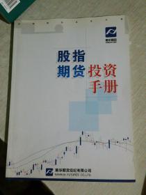 股指期货投资手册