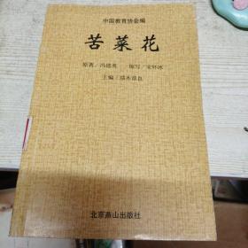 中华爱国主义文学名著文库 苦菜花