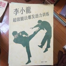 李小龙超级腿法爆发劲力训练(函授训练教材)