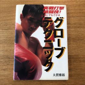 正版 实战打击格斗术 日文版 大贺雅裕著 泰拳 综合格斗技