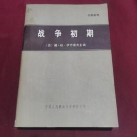 战争初期 中国人民解放军战士出版社