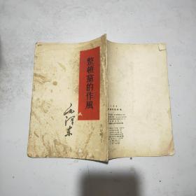 (毛泽东)整顿党的作风(竖版)56年印